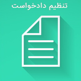 تنظیم دادخواست - دادیاران